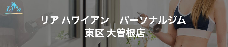 リアパーソナルジム 大曽根店