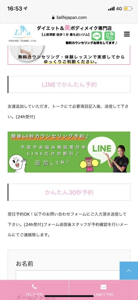 中区上前津パーソナルジム_ホームページライン予約画面その2