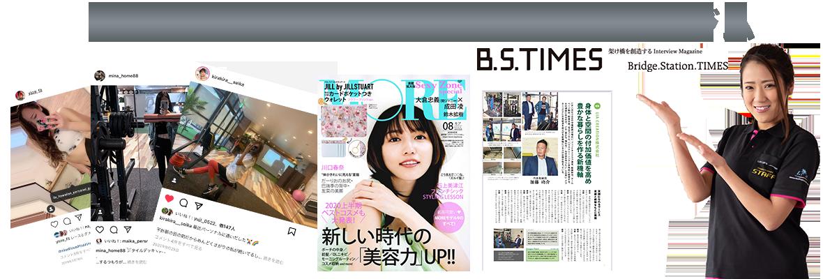 名古屋オススメパーソナルジムリアは数々のメディアに取り上げられました。インスタグラマーや全国誌MORE、B ,S TIMESなど