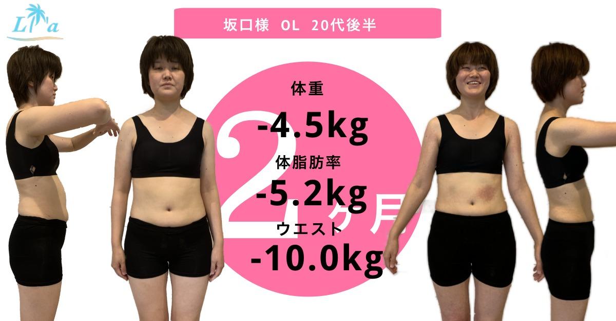 大曽根パーソナルジム ビフォーアフター 体重-4.5kg 体脂肪 -5.2% ウエスト -10cm