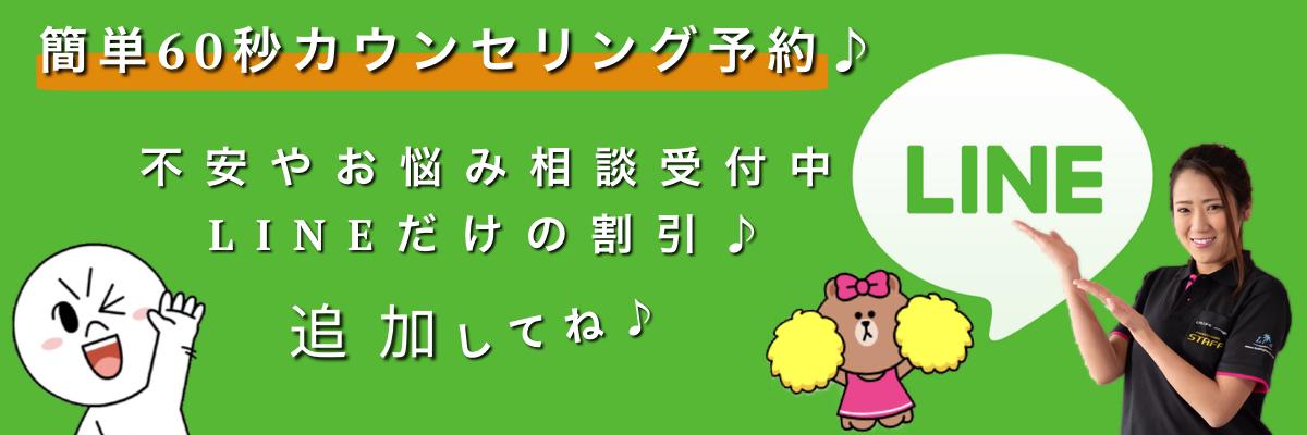 リア大曽根店 公式LINEフォーム