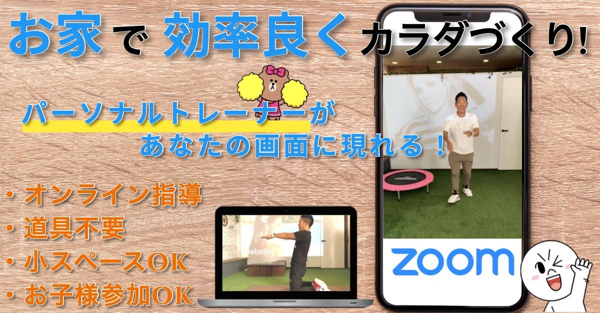 名古屋市 東区パーソナルジム オンラインパーソナルトレーニング