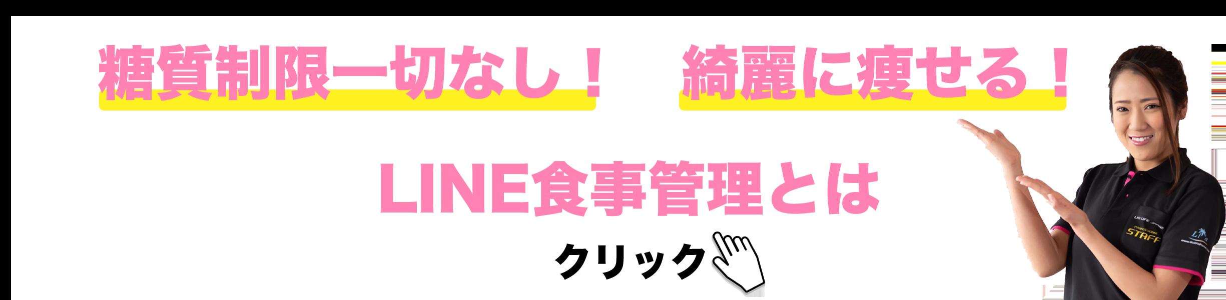 糖質制限なし 名古屋東区 パーソナルジム LINE食事管理とは