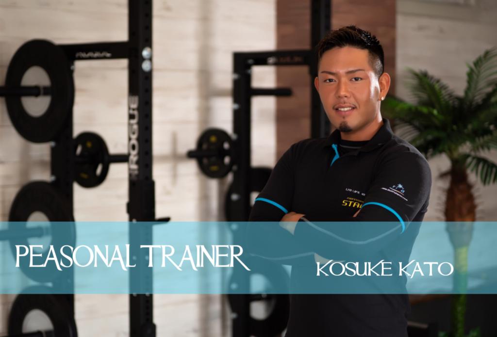 リア男性パーソナルトレーナー宣材写真PEROSONAL TRAINER KATO KOSUKE