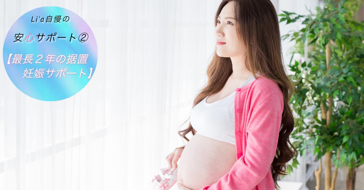 妊婦サポート
