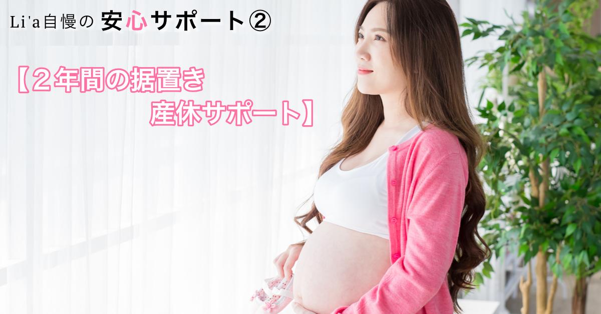 リア自慢の安心サポート2 妊娠後二年間の産休据え置きサポート