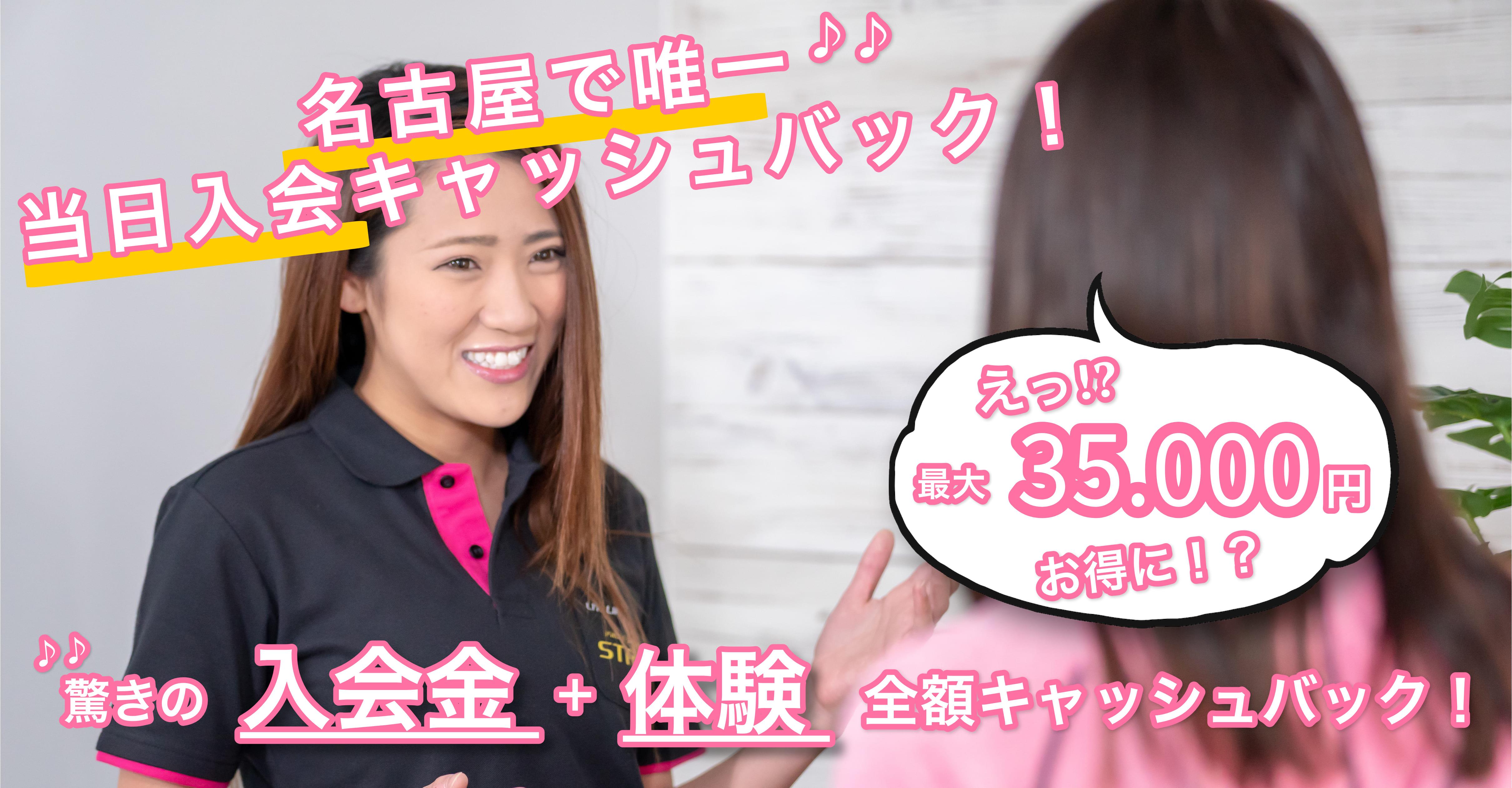 名古屋で唯一当日入会、入会金、パーソナル体験全額キャッシュバック!!