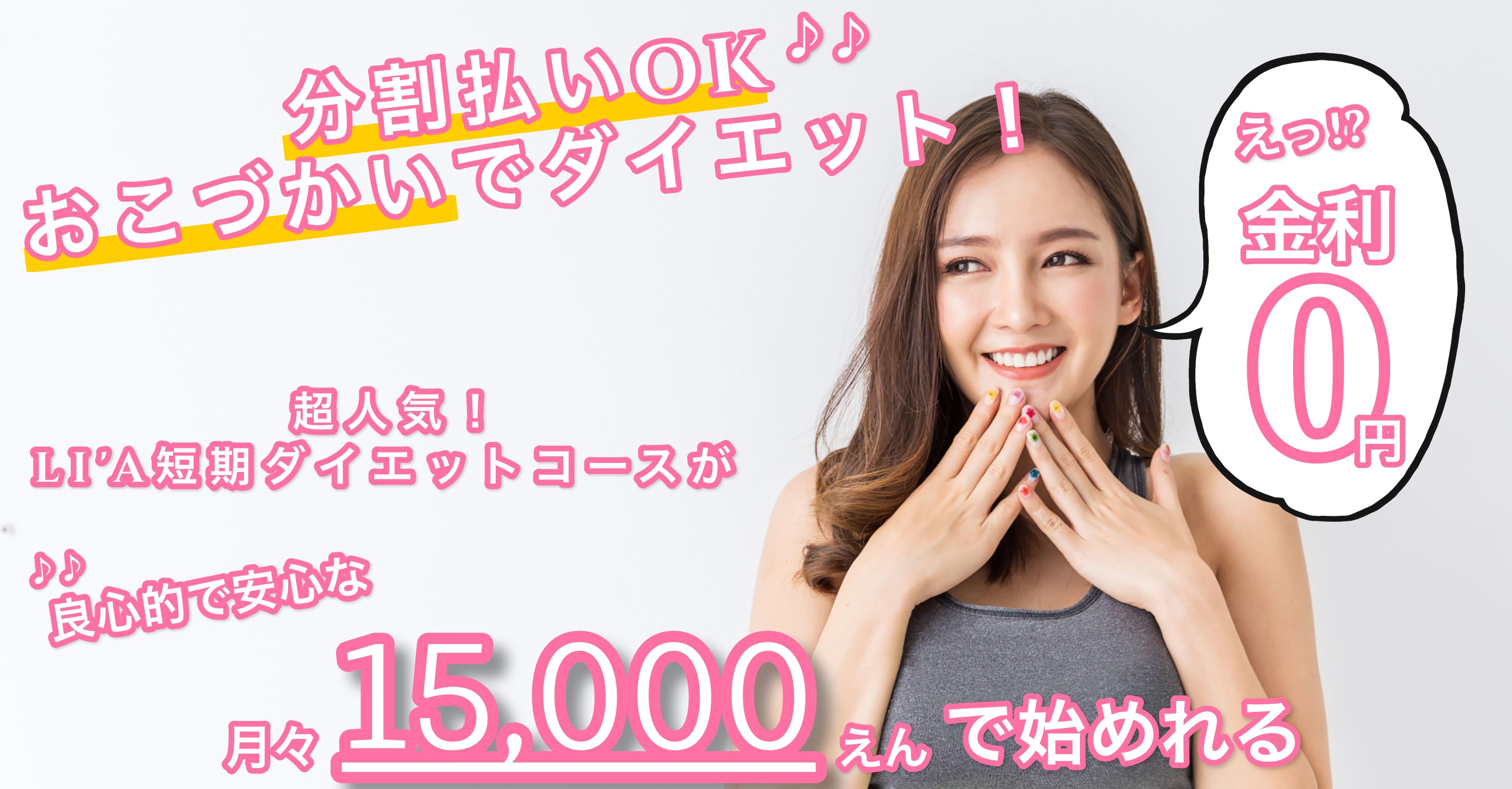 分割払いOK!お小遣いでダイエット!人気の短期集中コースが安心の月々15000円で始めれる