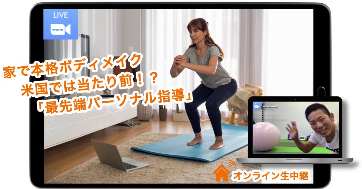 家で本格的トレーニング、米国では当たり前、リア名古屋オンラインパーソナルトレーニング