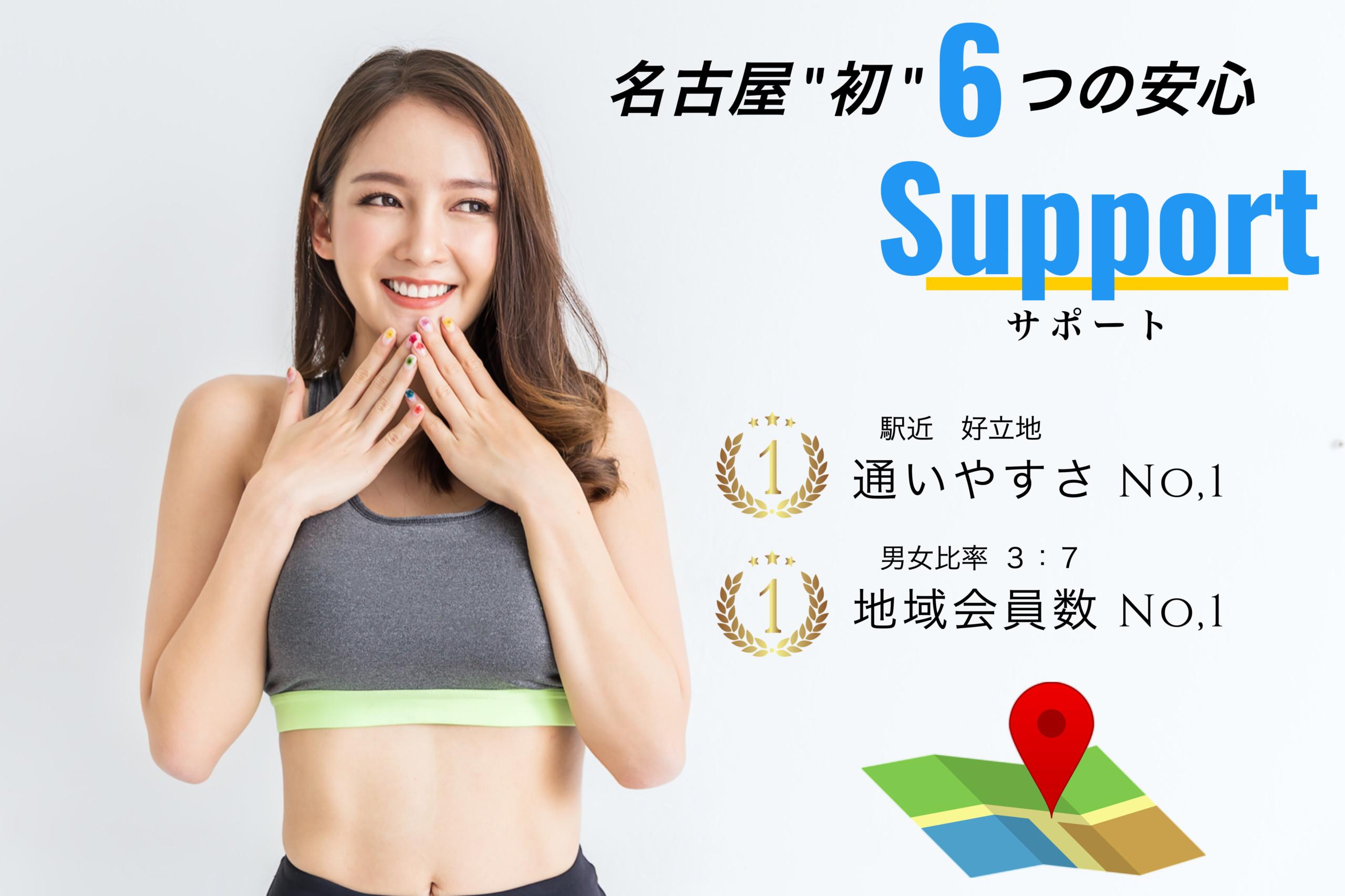 名古屋初の安心サポート