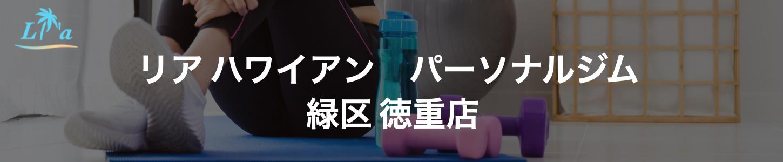 名古屋市パーソナルジム パーソナルジム 徳重店