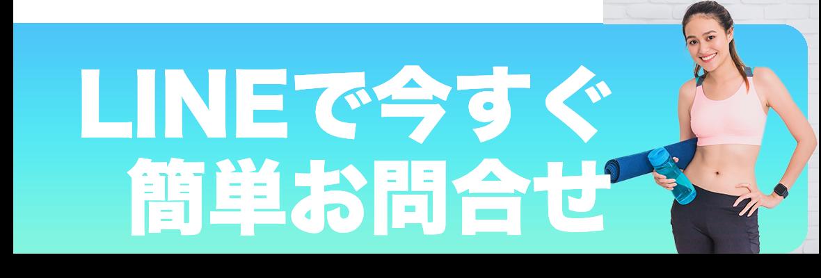 天白区パーソナルジム LINE予約バナー画像
