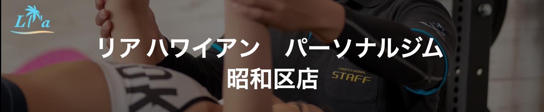 リアパーソナルジム 昭和区店